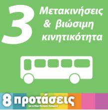 koutakia3